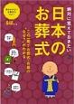 """絶対に覚えておきたい 日本のお葬式 この一冊でお葬式・お墓の""""なぜ?""""がわかる 恥をか"""