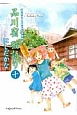 品川宿 猫語り (10)