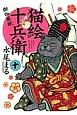 猫絵十兵衛 御伽草紙 (10)