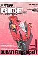 東本昌平 RIDE DUCATI Flagships2 バイクに乗り続けることを誇りに思う(88)