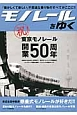 モノレールをゆく 祝!東京モノレール開業50周年 「懐かしくて新しい」不思議な乗り物のすべてがここに