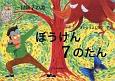 ぼうけん7のたん-冒険7の譚-