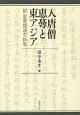 入唐僧恵蕚と東アジア 附 恵蕚関連史料集