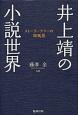 井上靖の小説世界 ストーリーテラーの原風景