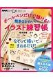 ボールペンだけで描ける! 簡単&かわいいイラスト練習帳 NHK趣味Do楽MOOK