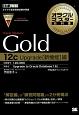オラクルマスター教科書 Oracle Database Gold 12c Upgrade[新機能]編 iStudyオフィシャルガイド