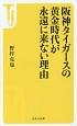 阪神タイガースの黄金時代が永遠に来ない理由