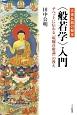 大乗仏教の根本 〈般若学〉入門 チベットに伝わる『現観荘厳論』の教え