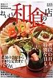 おいしい和食の店<東海版>