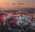 美しき岡山 瀬戸内海国立公園指定80周年記念