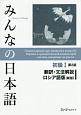 みんなの日本語 初級1<第2版> 翻訳・文法解説<ロシア語版・新版>