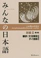 みんなの日本語 初級2<第2版> 翻訳・文法解説<タイ語版>