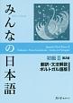 みんなの日本語 初級2<第2版> 翻訳・文法解説<ポルトガル語版>