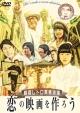恋の映画を作ろう ディレクターズカット版