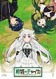 棺姫のチャイカ AVENGING BATTLE 第1巻(通常版)