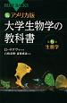 カラー図解・大学生物学の教科書<アメリカ版> 生態学 (5)