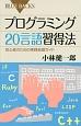 プログラミング20言語習得法 初心者のための実践独習ガイド