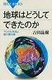 地球はどうしてできたのか マントル対流と超大陸の謎