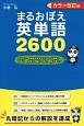 まるおぼえ英単語2600<カラー改訂版>