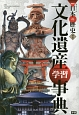 文化遺産学習事典 NEW日本の歴史別巻