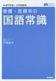 看護・医療系の国語常識 専門学校~大学受験用<新旧両課程対応版>