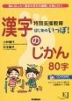 特別支援教育はじめのいっぽ!漢字のじかん80字 個に応じた「漢字の学びの基礎」が身に付く