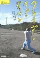 クレイジー・イン・ジャパン DVD付 べてるの家のエスノグラフィ