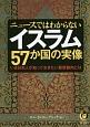 ニュースではわからない イスラム57か国の実像 いま日本人が知っておきたい最新動向とは