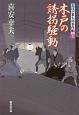 木戸の誘拐騒動 大江戸番太郎事件帳29