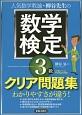 人気数学教諭・柳谷先生の数学検定 3級 クリア問題集 わかりやすさが違う!
