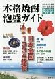 本格焼酎・泡盛ガイド 2014-2015 日本全国1334銘柄