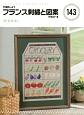 フランス刺繍と図案 野菜特集 戸塚刺しゅう(143)