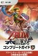 ゼルダ無双コンプリートガイド<Wii U版>(下)