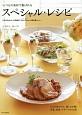 いつもの食材で喜ばれる スペシャル・レシピ 予約が取れない料理教室「Petit Citron」