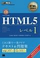 HTML5 レベル1 HTML5プロフェッショナル認定試験学習書