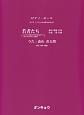 若者たち ピアノピース フジテレビ開局55周年記念ドラマ「若者たち2014