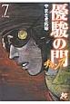優駿の門-チャンプ- (7)