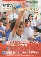 授業のユニバーサルデザイン 教科教育に特別支援教育の視点を取り入れる(7)