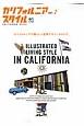 カリフォルニアスタイル カリフォルニアの暮らしと空間デザインカタログ。 (2)