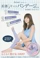 美脚-びきゃっ-キュッバンデージBOOK hitomiプロデュース らくらく巻ける3WAY 1日1回5分巻くだけ!