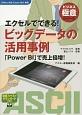 エクセルでできる!ビッグデータの活用事例 「Power BI」で売上倍増!