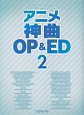 アニメ神曲 OP&ED (2)