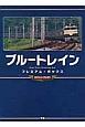ブルートレイン プレミアム・ボックス<豪華永久保存版!>