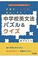 中学校英文法パズル&クイズ 授業を100倍面白くする! 知らず知らずのうちに英文法が身につく究極のパズル!