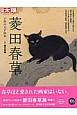 菱田春草 日本のこころ222 不熟の天才画家