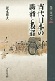 古代日本の勝者と敗者 敗者の日本史4