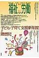 季刊 福祉労働 2014Autumn 特集:子ども・子育て支援新制度と障害児 障害者・保育・教育の総合誌(144)