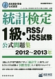 統計検定 1級 RSS/JSS試験 公式問題集 2012~2013