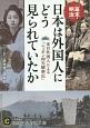 日本は外国人にどう見られていたか [幕末・明治]