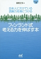 フィンランド式考える力を伸ばす本 日本人に欠けている読解力を身につける